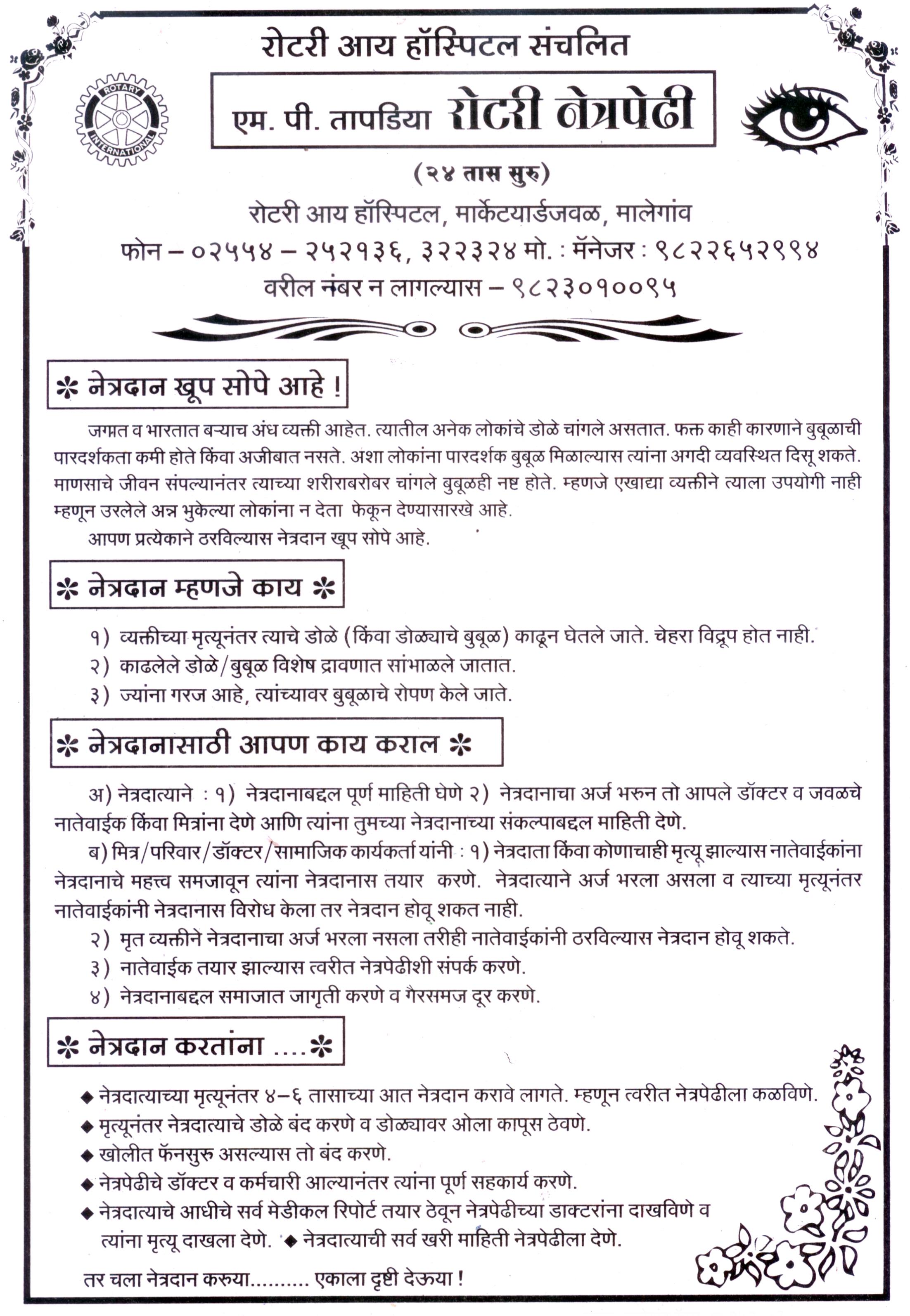 Eye-Bank-Marathi